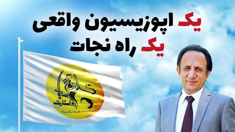 RESTART leader - Seyed Mohammad Hosseini - ری استارت لیدر - سید محمد حسینی - حرکت ریاستارت حرکتی بر مبنای خرد و اندیشه - يک اپوزيسيون واقعی يک راه نجات