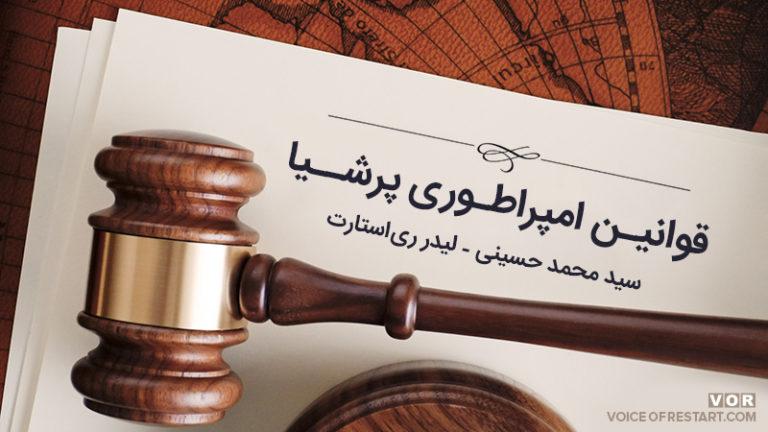 قوانین امپراطوری کوروش سید محمد حسینی لیدر ری استارت کورش اول در پرشیا
