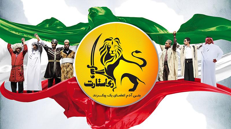 RESTART LEADER - Seyed Mohammad Hosseini - PERSIA - لیدر ریاستارت، سید محمد حسینی : مردم ایران سالهای زیادی است که تحت فشار دولت و رژیم فاسد ایران هستند.