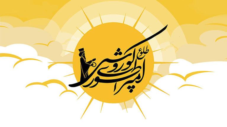 ریاستارت - سيد محمد حسينی : منتظر طلوع امپراطوری کوروش باشید
