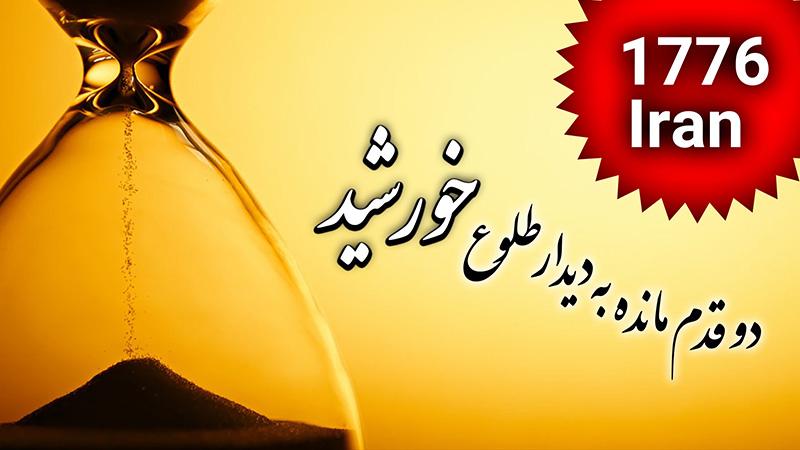 ری استارت سید محمد حسینی ایران 1776