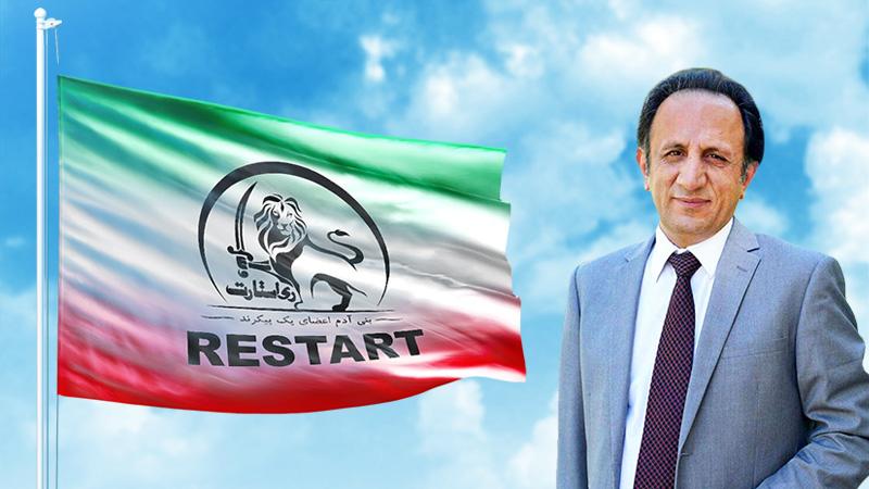 سید محمد حسینی لیدر اپوزیسیون ایرانی ری استارت