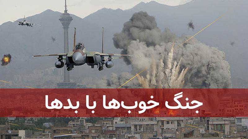 جنگ ایران ، جنگ خوب ها با بدها