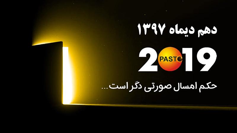 لیدر ری استارت سید محمد حسینی : درب توبه ری استارت، « دهم دیماه ۱۳۹۷ » بسته خواهد شد.