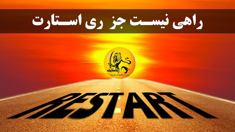 جنبش ری استارت سید محمد حسینی تنها راه نجات
