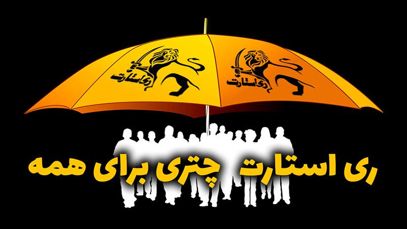 جنبش ری استارت سید محمد حسینی ، چتری برای همه