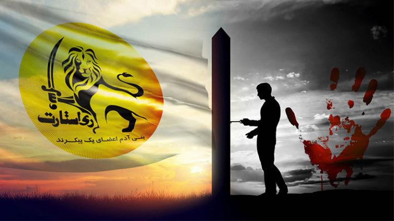 سید محمد حسینی لیدر اپوزیسیون ایرانی ری استارت : ما حق بخشیدن نداریم