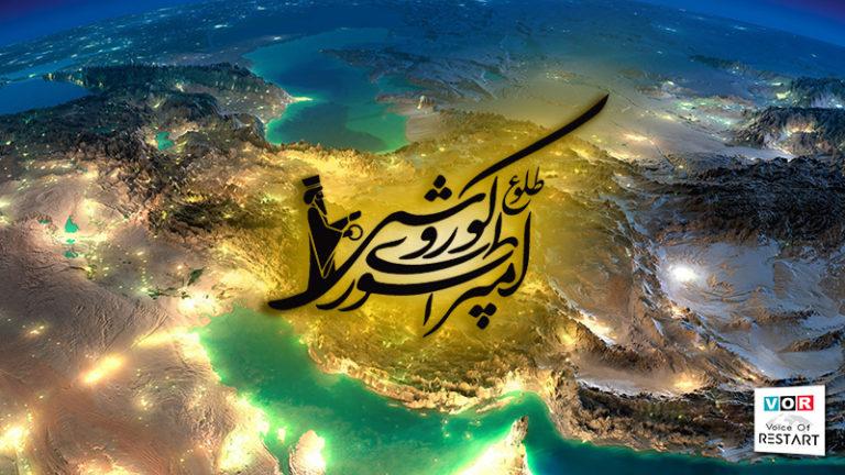 شکل حکومت آینده ایران مشخص شد
