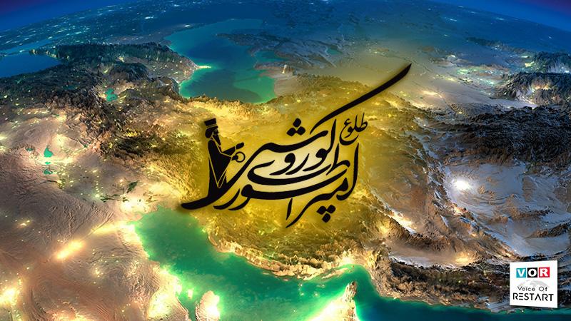 در نظرسنجی مردمی شکل حکومت آیندهٔ ایران مشخص شد : امپراطوری کوروش – ری استارت
