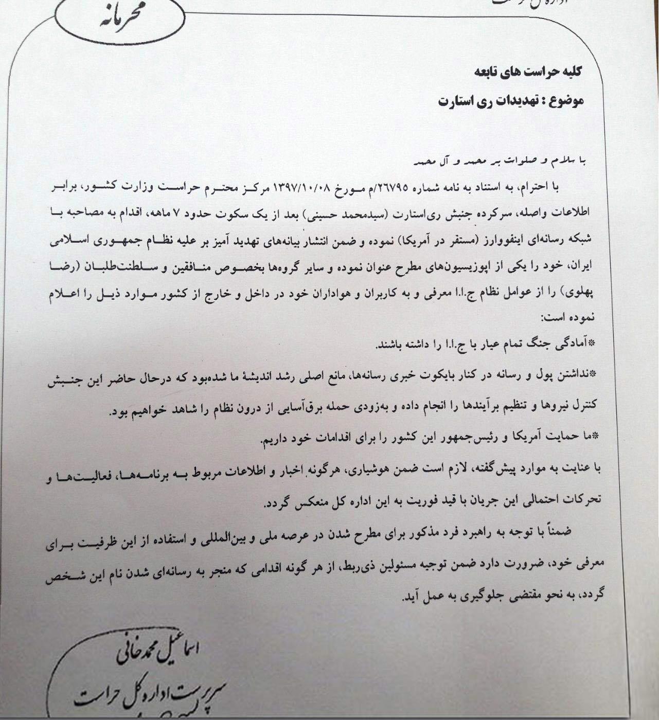 نامهی محرمانه وزارت اطلاعات ایران به حراست سازمانها و نهادهای تابعه