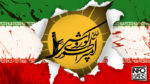 افشای سند محرمانه؛ وزارت اطلاعات ایران اعتراف کرد که اینفووارز سکوت در برابر جنبش مردمی ریاستارت را شکست