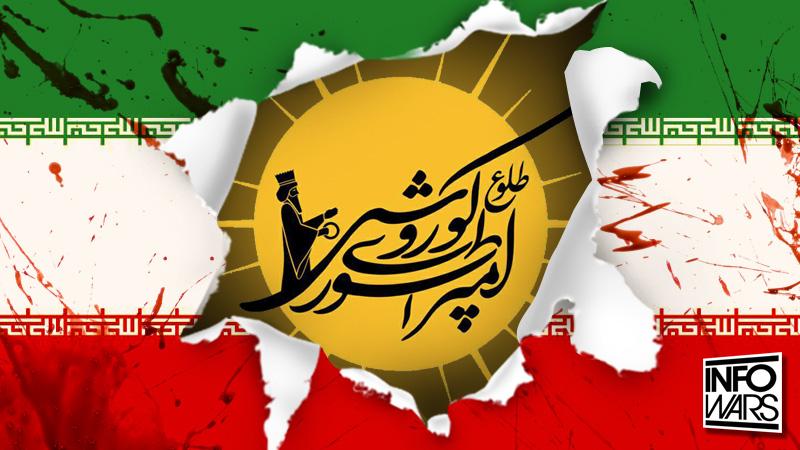 اینفووارز : طلوع مجدد امپراطوری کوروش در ایران با اپوزیسیون ری استارت سید محمد حسینی