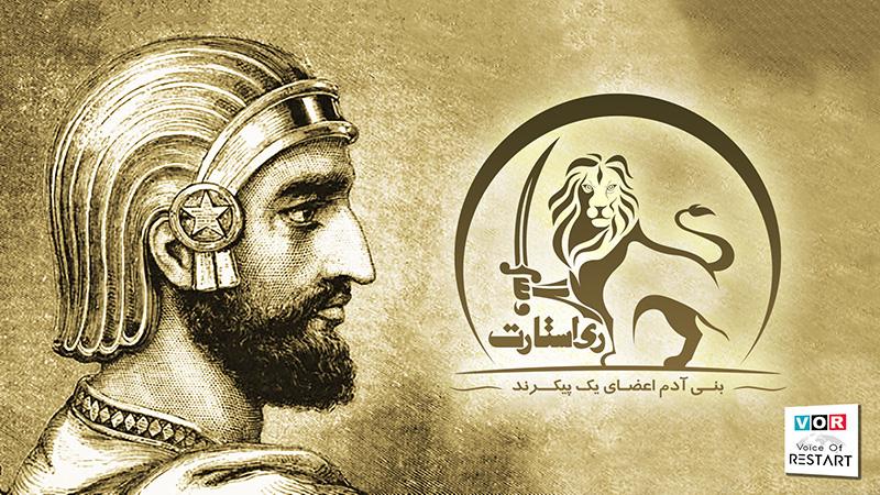 کوروش بزرگ و جنبش مردمی ری استارت سید محمد حسینی