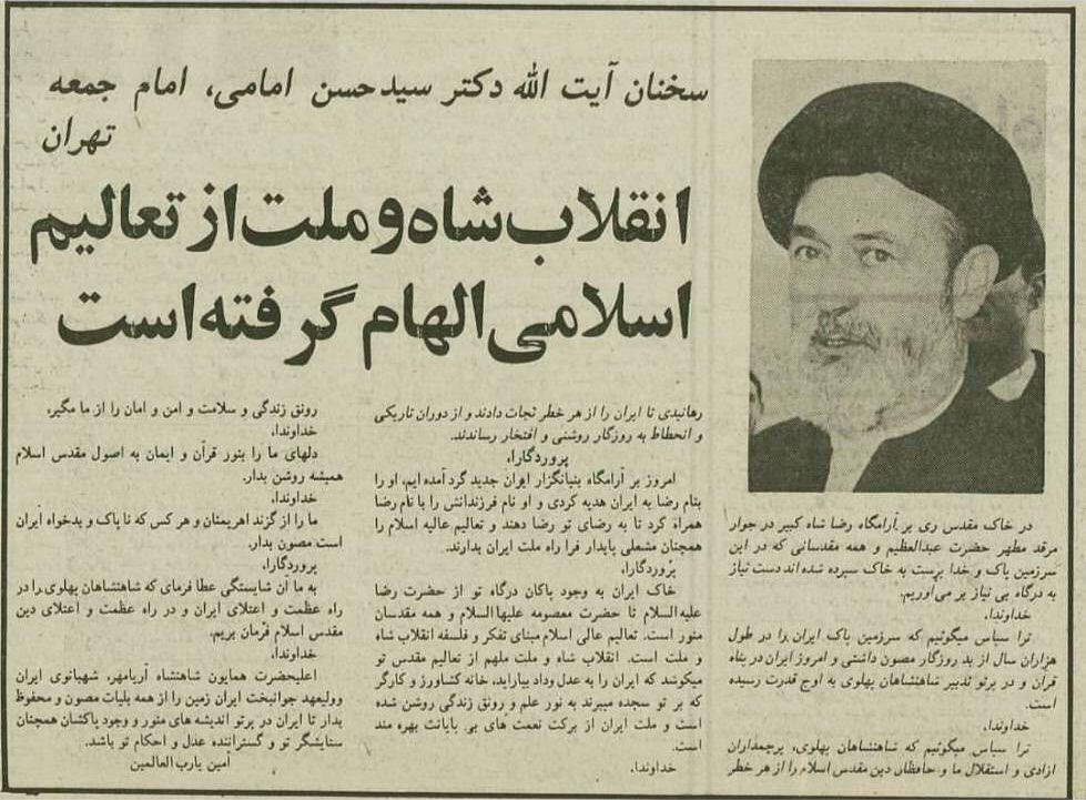 Iran - shah - Islamic Republic - ایران - اسناد مربوط به خاندان پهلوی و جمهوری اسلامی - آخوند