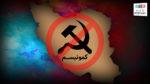 کمونیسم هیچ جایی در آینده سرزمین پرشیا نخواهد داشت