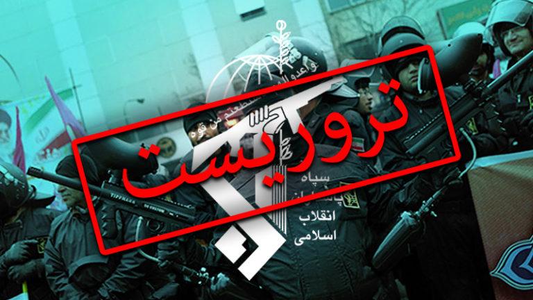 سپاه در لیست گروەهای تروریستی