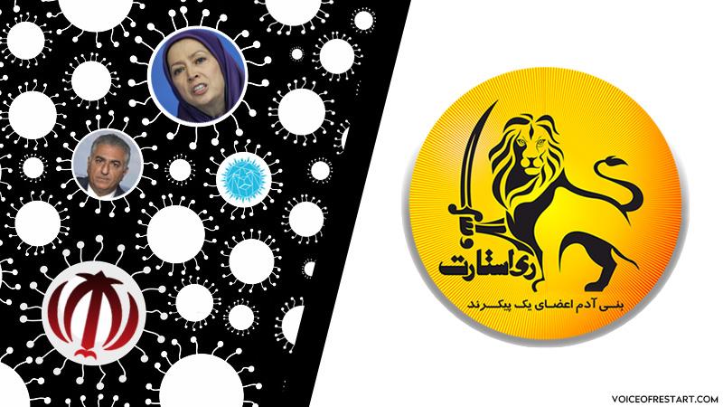 RESTART - Maryam Rajavi - Mojahedin - Reza Pahlavi - BBC MONITORING - طرفداران واقعی ری استارت در مقابل طرفداران فیک و ربات رضا پهلوی و مجاهدین خلق
