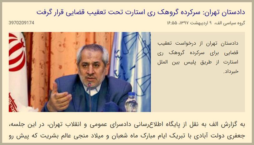 عباس جعفری دولت آبادی، دادستان تهران از پلیس بینالملل درخواست کرده تا لیدر ریاستارت را دستگیر و تحویل رژیم ایران دهد.