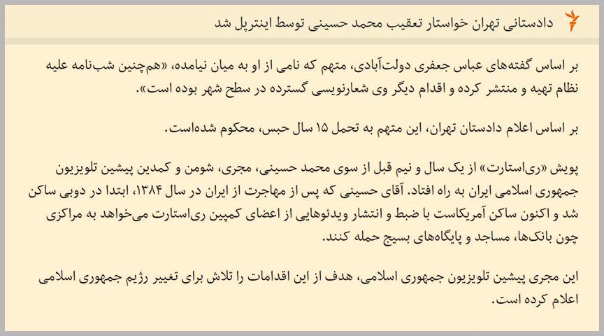 رادیو فردا : درخواست رژیم تروریستی ایران از اینترپل برای دستگیری لیدر ریاستارت