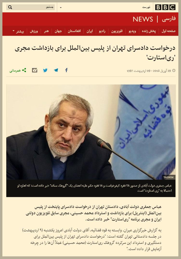بی بی سی فارسی : درخواست رژیم تروریستی ایران از اینترپل برای دستگیری لیدر ریاستارت