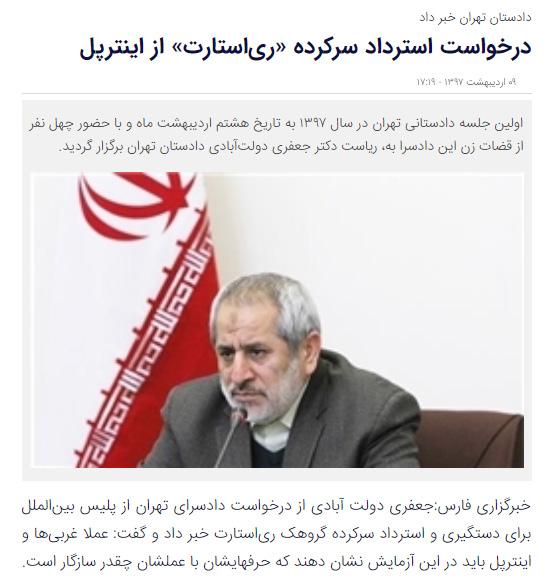 خبرگزاری فارس : درخواست رژیم تروریستی ایران از اینترپل برای دستگیری لیدر ریاستارت