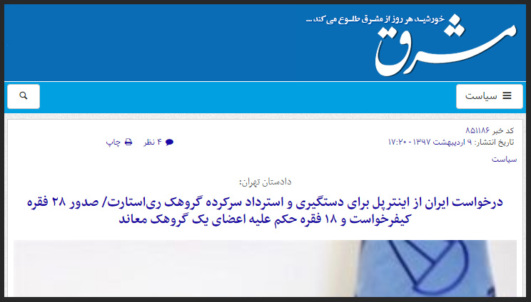 مشرق نیوز : درخواست رژیم تروریستی ایران از اینترپل برای دستگیری لیدر ریاستارت