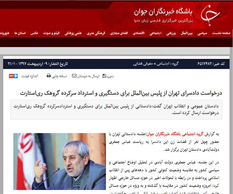 باشگاه خبرنگاران جوان : درخواست رژیم تروریستی ایران از اینترپل برای دستگیری لیدر ریاستارت