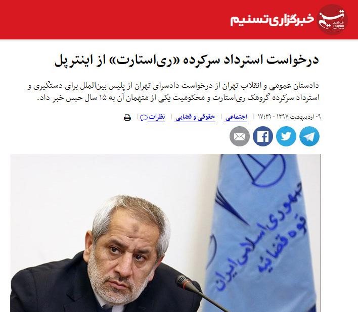 خبرگزاری تسنیم : درخواست رژیم تروریستی ایران از اینترپل برای دستگیری لیدر ریاستارت