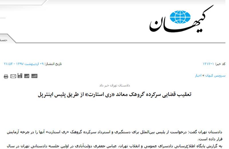 کیهان : درخواست رژیم تروریستی ایران از اینترپل برای دستگیری لیدر ریاستارت