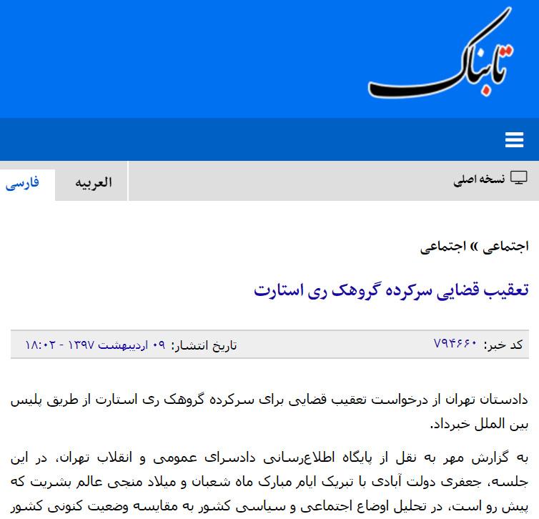 خبرگزاری تابناک : درخواست رژیم تروریستی ایران از اینترپل برای دستگیری لیدر ریاستارت