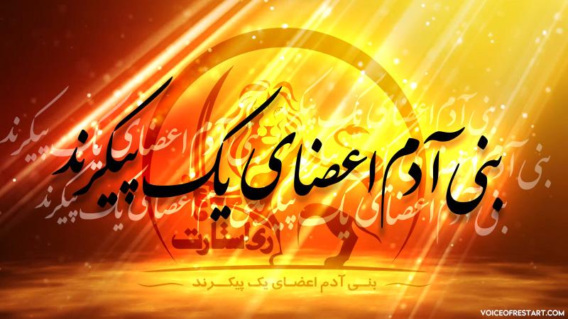 اپوزیسیون ری استارت سید محمد حسینی - بنی آدم اعضای یک پیکرند