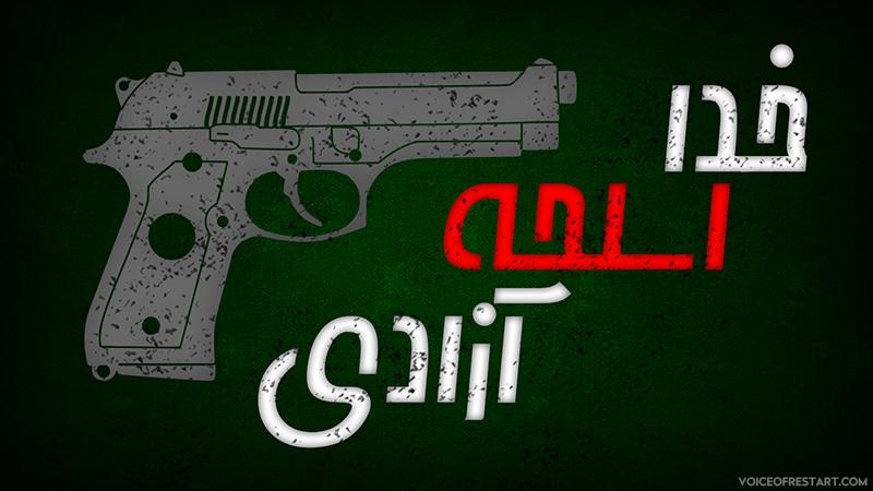 قانون آزادی اسلحه از قوانین اصلی امپراطوری کورش یا ری استارت سید محمد حسینی