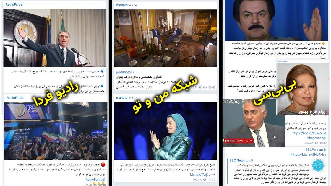 رسانه های ضد مردم ایران : بی بی سی - رادیو فردا - من و تو