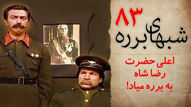 مجموعه تلویزیونی شب های برره به کارگردانی مهران مدیری