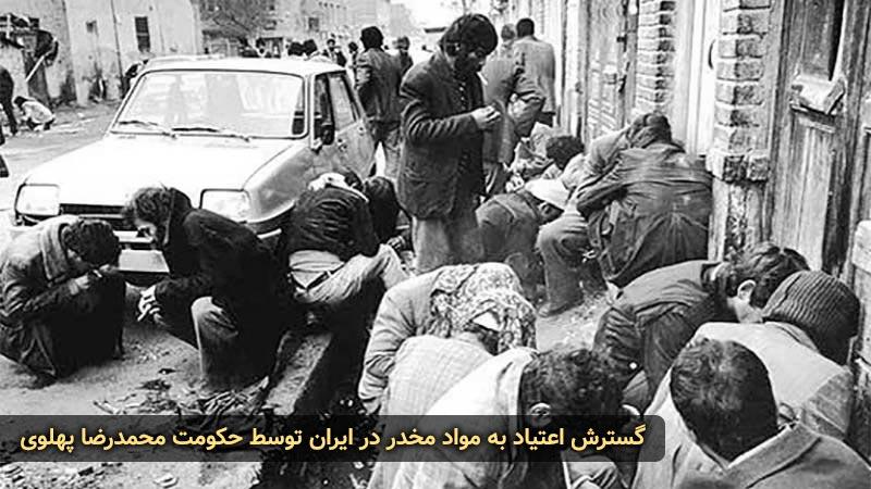 گسترش اعتیاد به مواد مخدر در ایران توسط حکومت محمدرضا شاه پهلوی
