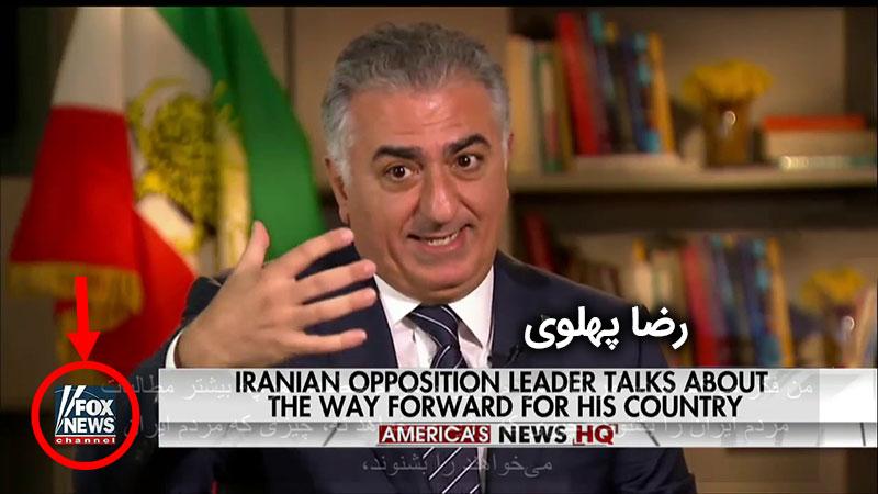 مصاحبه شبکه فاکس نیوز با رضا پهلوی