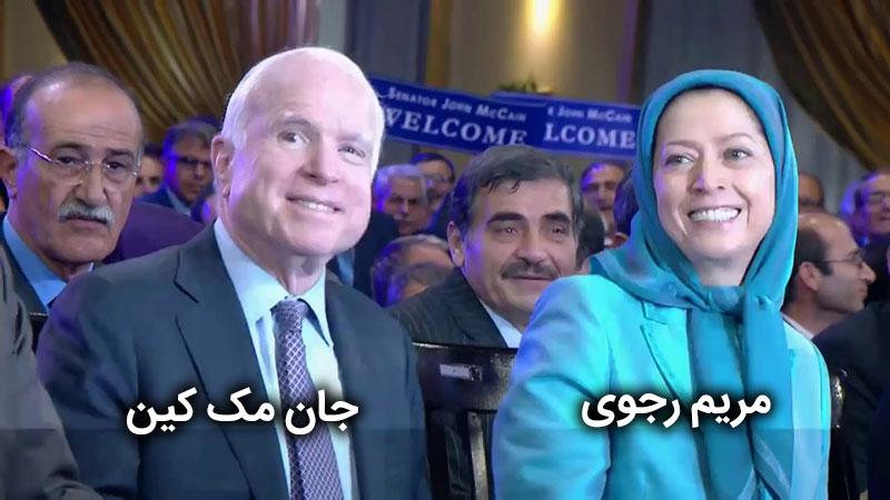 جان مک کین سیاستمدار و سناتور آمریکایی و مریم رجوی عضو گروه تروریستی مجاهدین خلق