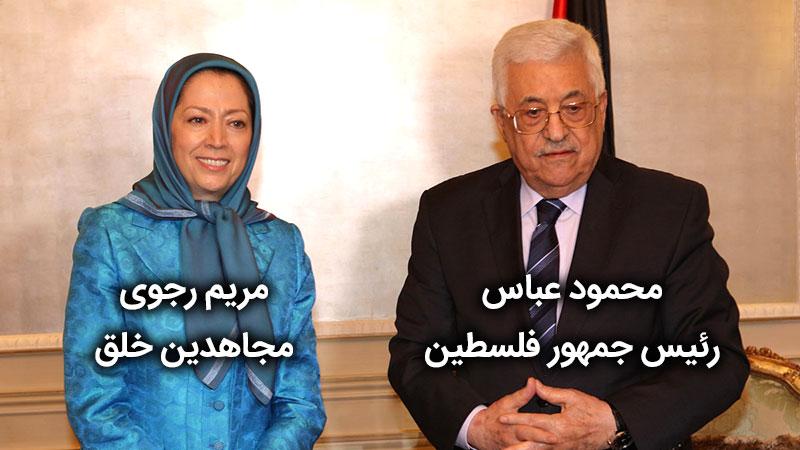 محمود عباس ، رئیس تشکیلات خودگردان فلسطین و مریم رجوی عضو گروه تروریستی مجاهدین خلق