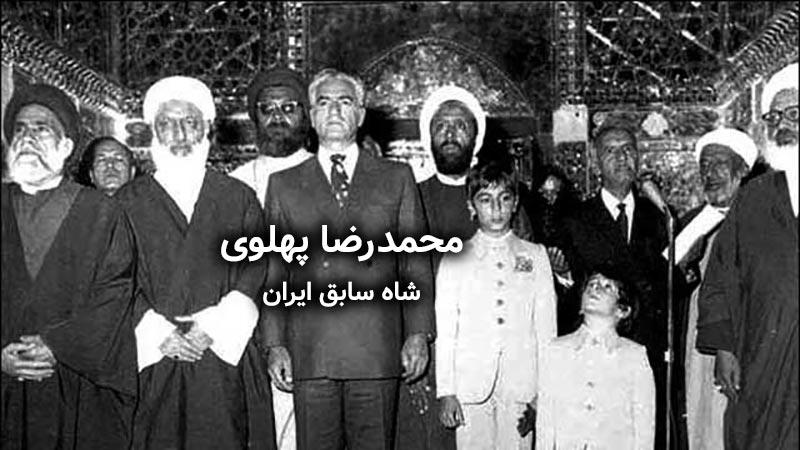 محمد رضا پهلوی شاه سابق ایران در قم بین آخوند ها