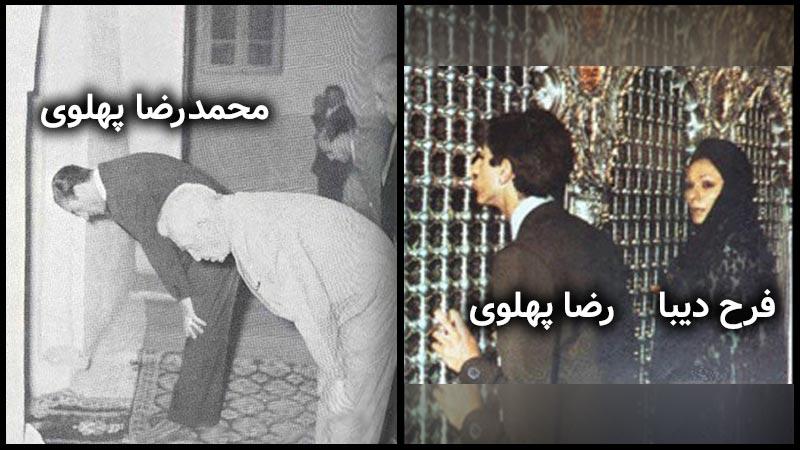 محمد رضا پهلوی شاه سابق ایران در حال نماز و فرح و رضا پهلوی در امام رضا