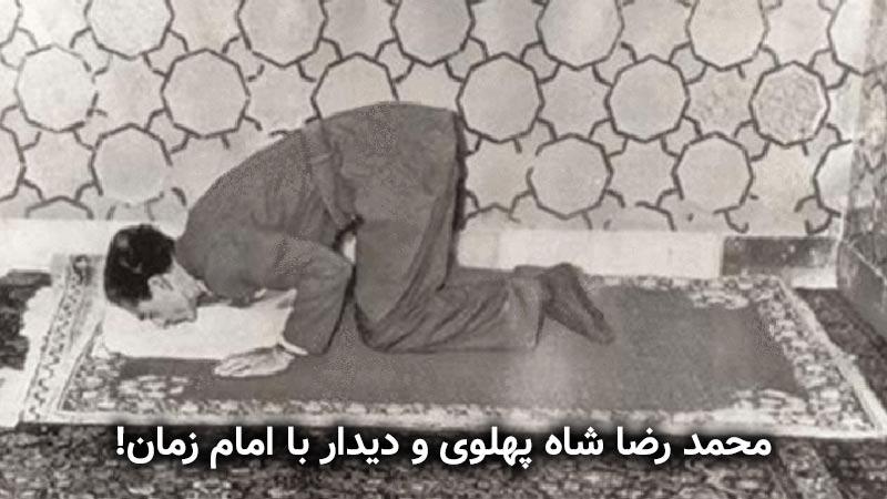 محمد رضا شاه پهلوی و دیدار با امام زمان