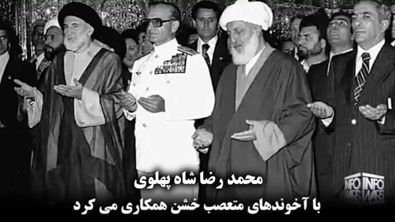 محمد رضا شاه پهلوی با آخوندهای متعصب و خشن همکاری می کرد