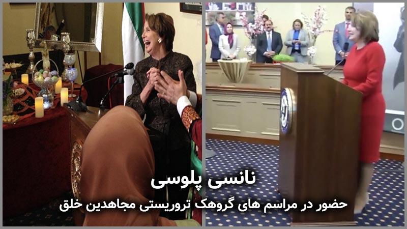 نانسی پلوسی حضور در مراسم های گروهک تروریستی مجاهدین خلق