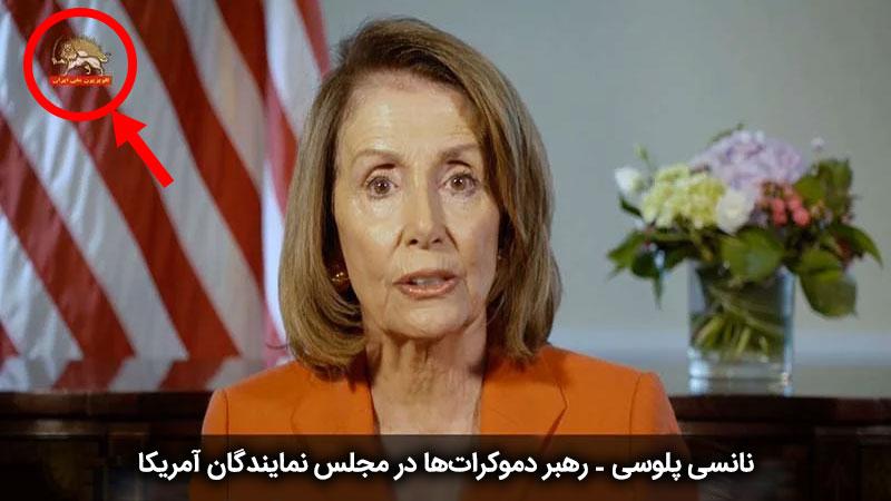 نانسی پلوسی ، رهبر دموکراتها در مجلس نمایندگان آمریکا و مریم رجوی عضو گروه تروریستی مجاهدین خلق
