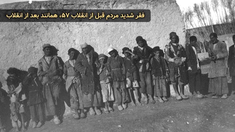 فقر شدید مردم قبل از انقلاب 57، همانند بعد از انقلاب