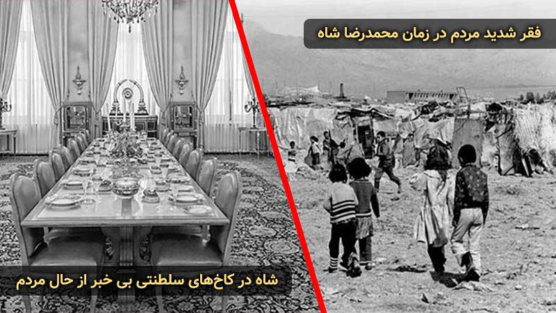 فقر شدید مردم در زمان محمدرضا شاه پهلوی و شاه در کاخهای سلطنتی بی خبر از حال مردم