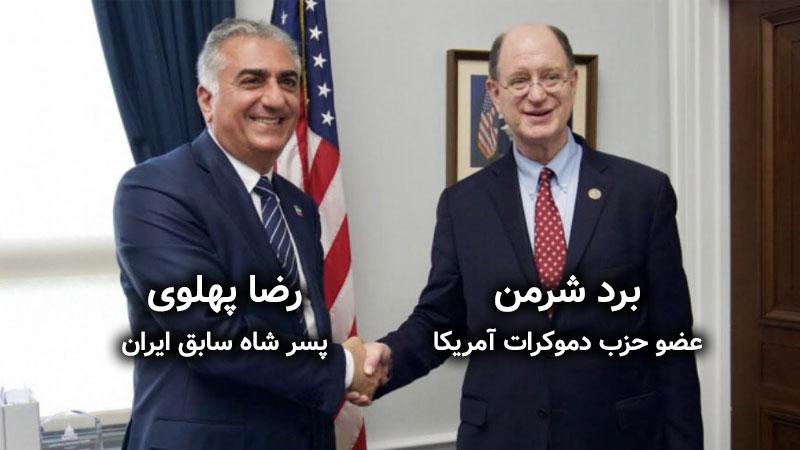 برد شرمن ، عضو حزب دموکرات آمریکا و رضا پهلوی پسر شاه سابق ایران