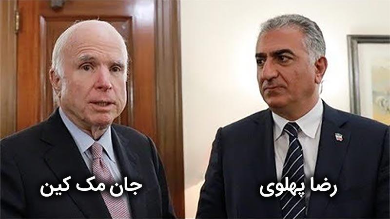 جان مک کین سیاستمدار و سناتور آمریکایی و رضا پهلوی پسر شاه سابق ایران