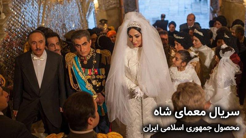 سریال معمای شاه ، محصول جمهوری اسلامی ایران