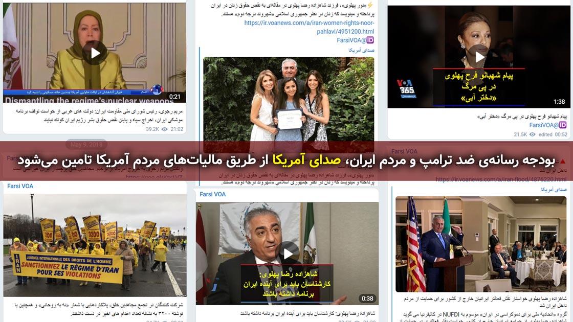 بودجه رسانه ضد ترامپ و مردم ایران، صدای آمریکا از طریق مالیاتهای مردم آمریکا تامین می شود